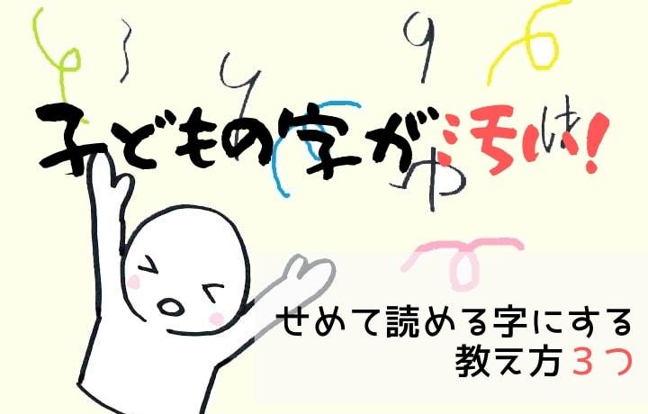 子どもの字が汚い!字を綺麗にしたい…せめて読める字にする教え方3つ