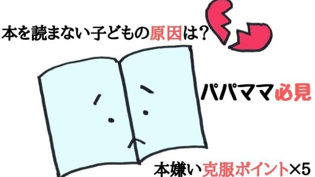 本を読まない子どもの原因は?本嫌い克服ポイント×5【パパママ必見】