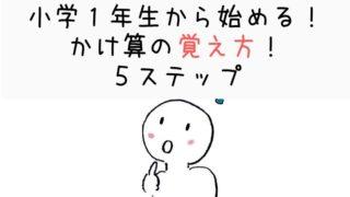 小学1年生からはじめよう! かけ算の覚え方! 5ステップ