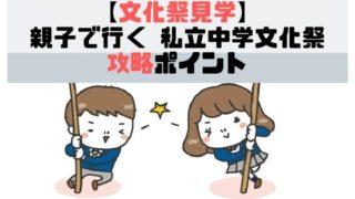 【文化祭見学】親子で行く 私立中学文化祭の攻略ポイント