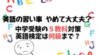 英語の習い事やめて大丈夫? 中学受験の5教科対策 英語検定は何級まで?