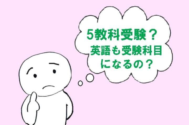 中学受験を見据えた英語の習い事 スピーキングだけで大丈夫?