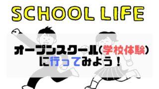 オープンスクール(学校体験)に行ってみよう!