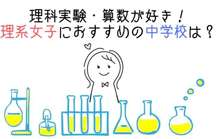 理科実験が好き!算数が好き!理系女子の中学受験にオススメの学校は?