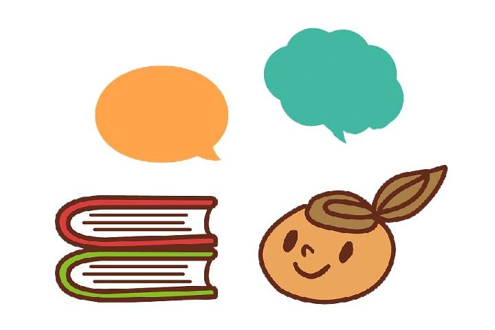 0歳からの読み聞かせで、文字に強く、語彙が豊富な子に