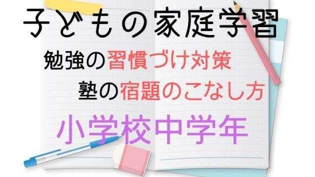 小学校中学年の自宅学習の習慣づけと塾の宿題のこなし方