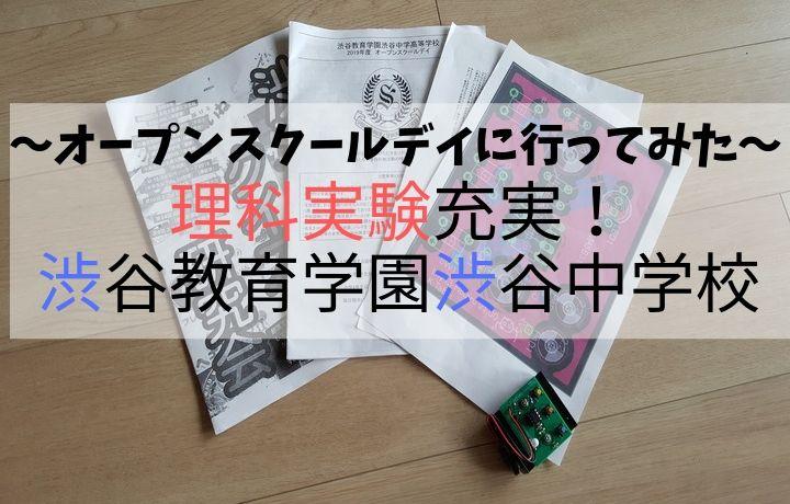 理科実験充実! 渋谷教育学園渋谷中学校 オープンスクールデイに行ってみた