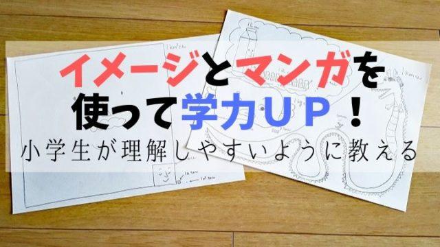 小学生が理解しやすいように教える イメージとマンガを使って学力UP!
