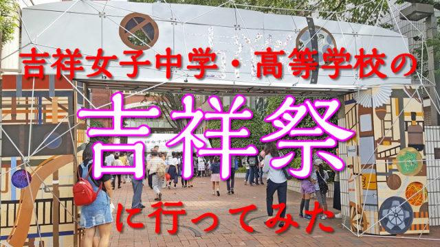 吉祥女子中学校・高等学校の文化祭/吉祥祭に行ってみた