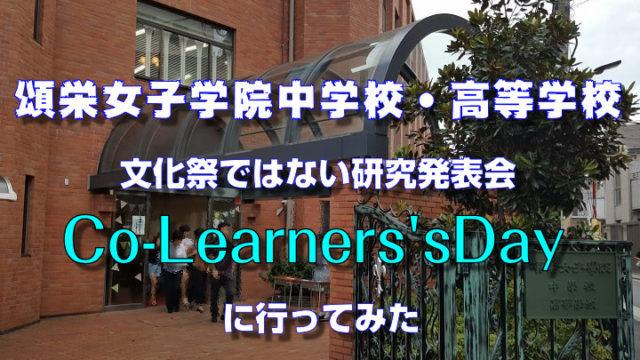 頌栄女子学院中学校・高等学校文化祭ではない研究発表会「Co-Learners'sDay」に行ってみた