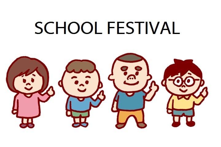 文化祭はお祭りではない、学校の生徒の様子を知るところ