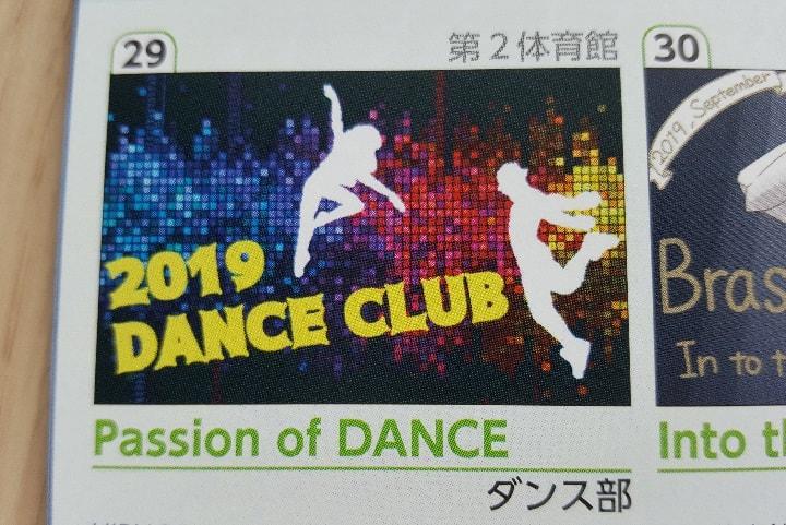 DCCの決勝にも出場!品女ダンス部の迫力ダンスを見る