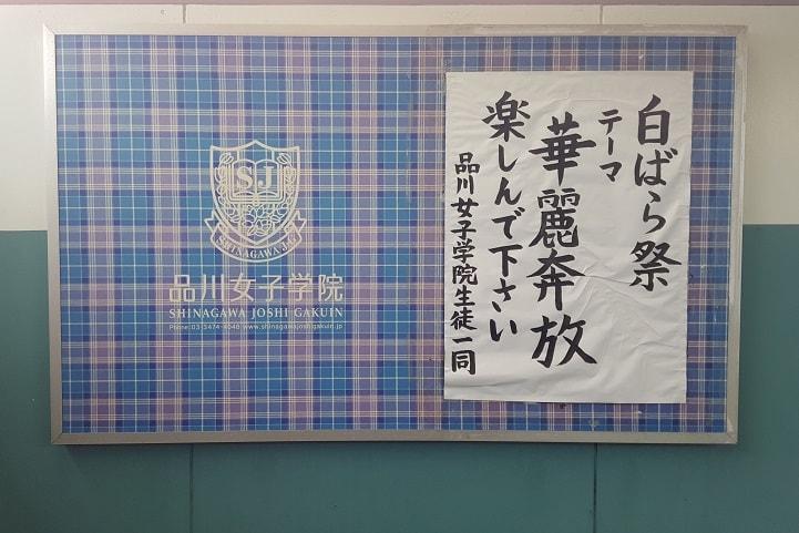 品女の文化祭はお金がかかる!!?