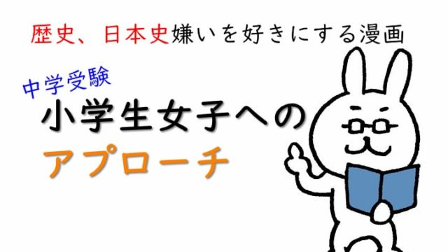 中学受験 歴史、日本史嫌いを好きにする漫画 小学生女子へのアプローチ