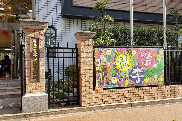 豊島岡女子学園の桃李祭の行き方