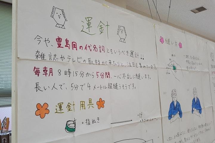 豊島岡女子学園の真髄といえば「運針」