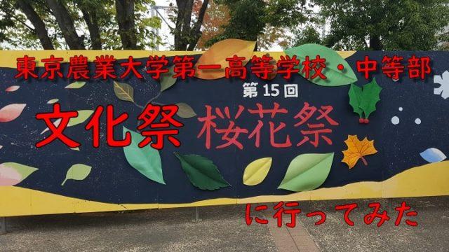 東京農業大学第一高等学校・中等部 文化祭 桜花祭に行ってみた