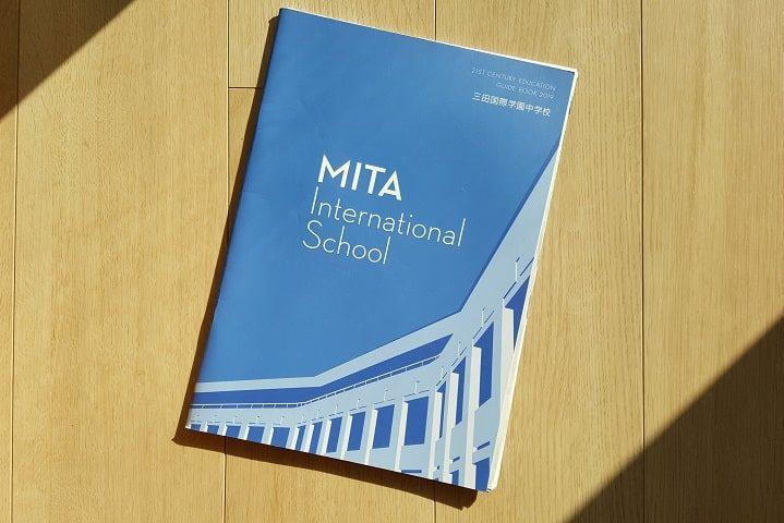 渋谷教育学園渋谷、広尾学園、三田国際学園の初年度納入金