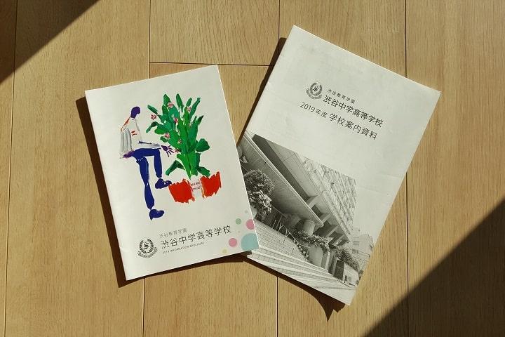 渋谷教育学園渋谷、広尾学園、三田国際学園の受験料について