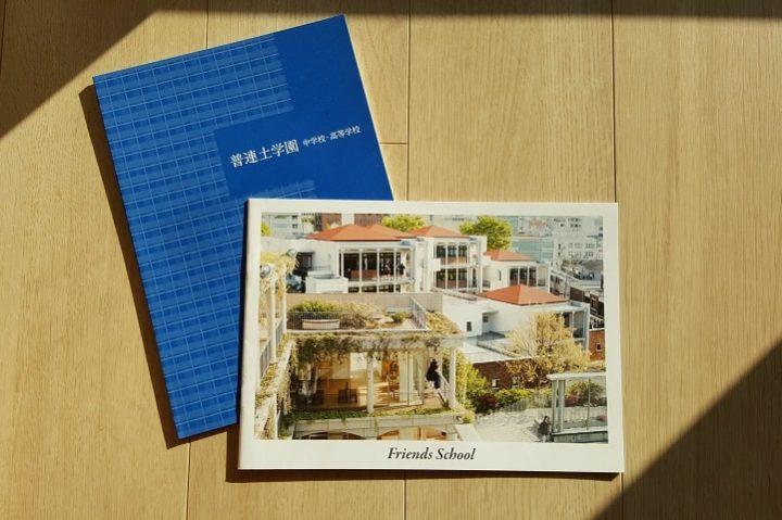 普連土学園、品川女子学院、富士見の受験料について