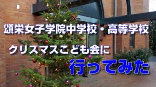 頌栄女子学院中学校・高等学校 クリスマスこども会に行ってみた