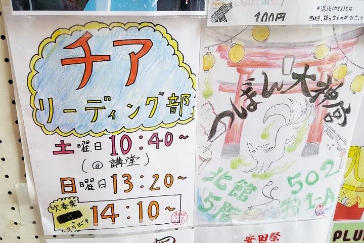 安田学園の文化祭 チアリーディング部は必見