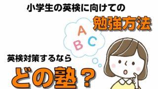 小学生の英検に向けての勉強方法、英検対策をするのならどの塾?