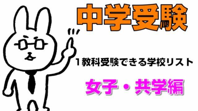 中学受験 算数など1教科受験が可能な学校リスト 女子・共学編