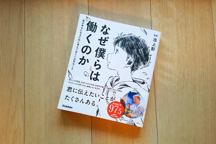 中学受験をする小学生におすすめ書籍3冊
