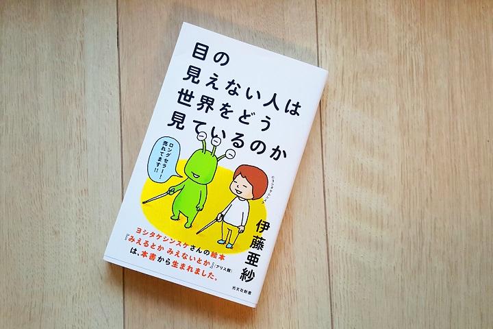 目の見えない人は世界をどう見ているのか 伊藤亜紗 光文社新書