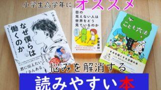 【中学受験】小学生高学年におすすめ 悩みを解消する読みやすい本3冊